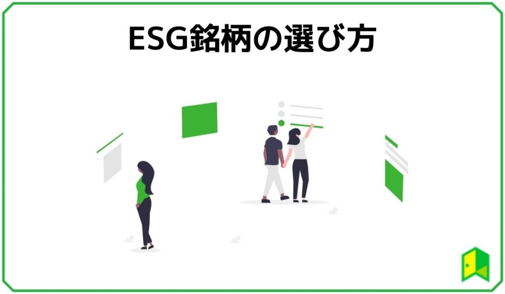 ESG銘柄の選び方