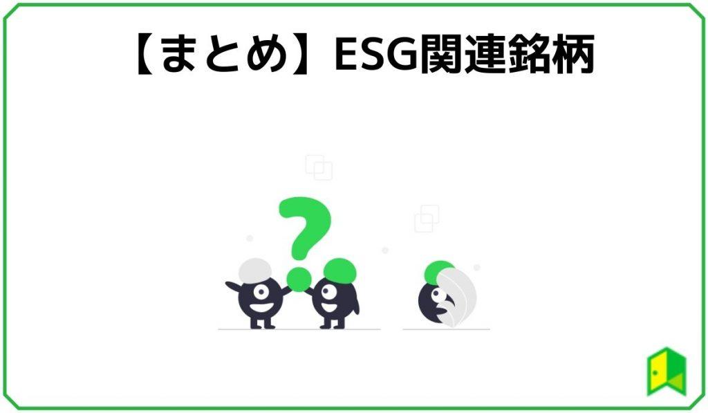 ESG銘柄まとめ