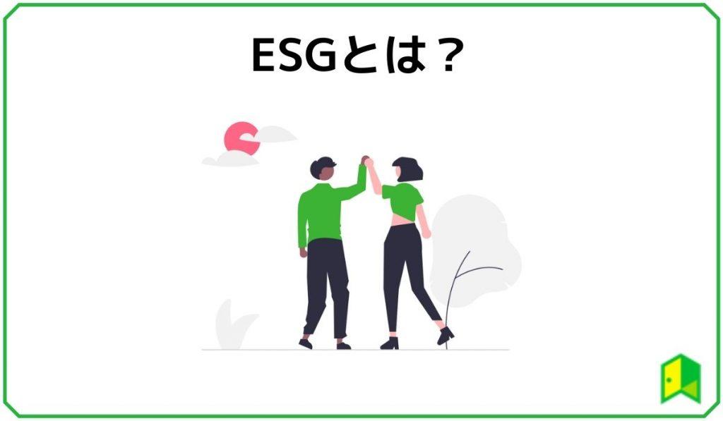 ESGとは