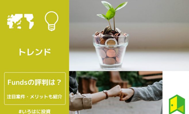 Fundsの評判は?