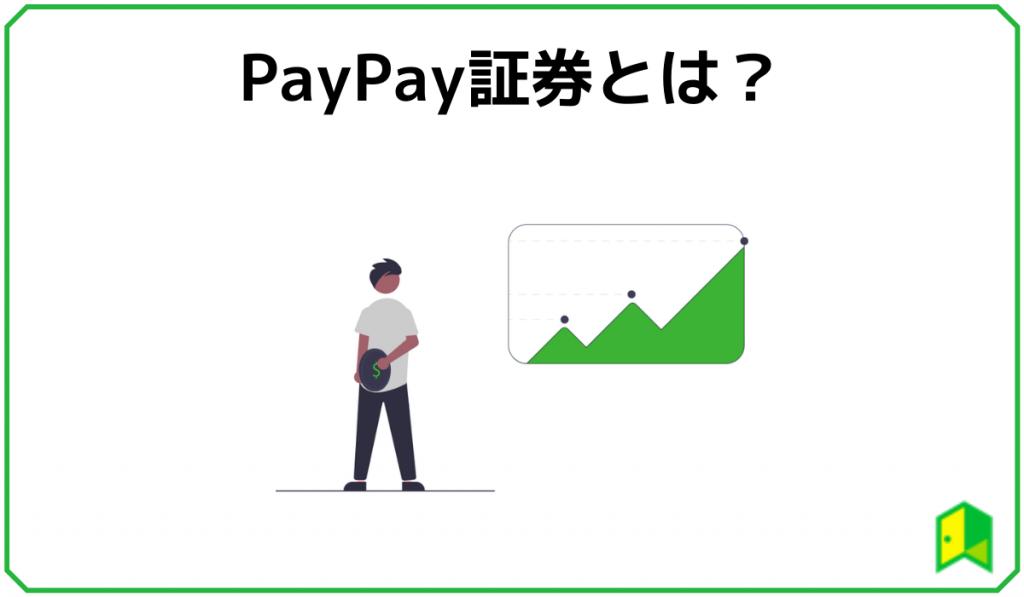 PayPay証券とは