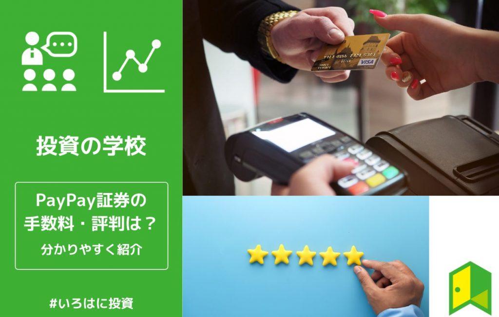 PayPay証券