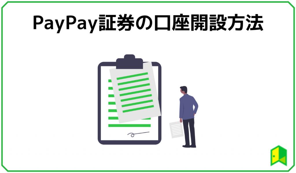 PayPay証券口座開設方法