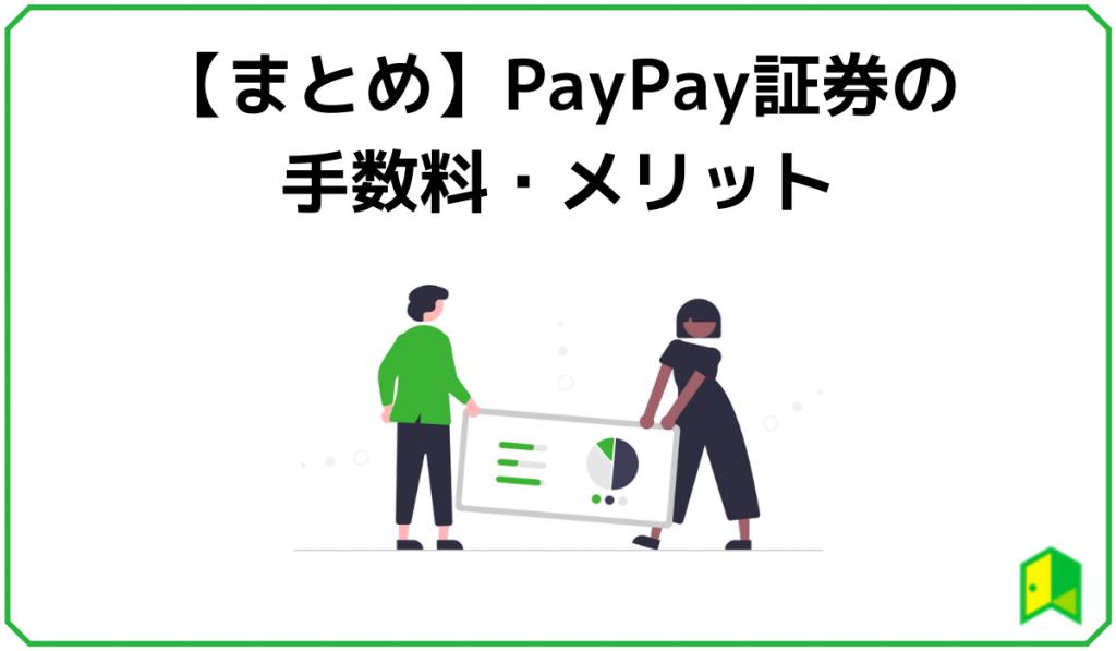 PayPay証券まとめ