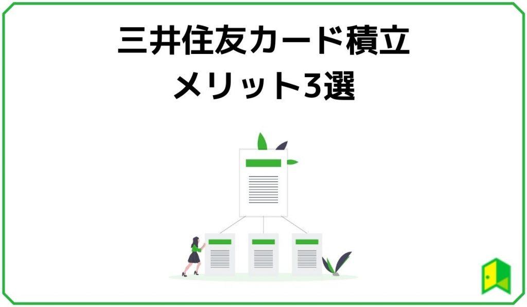 三井住友カード積立のメリット
