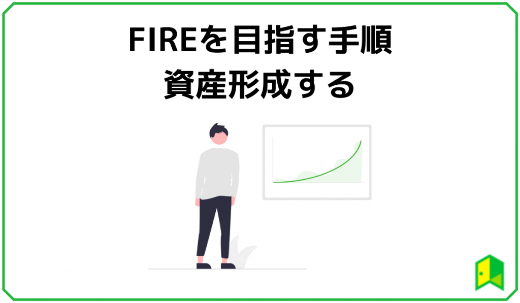 FIREを目指す手順、資産形成