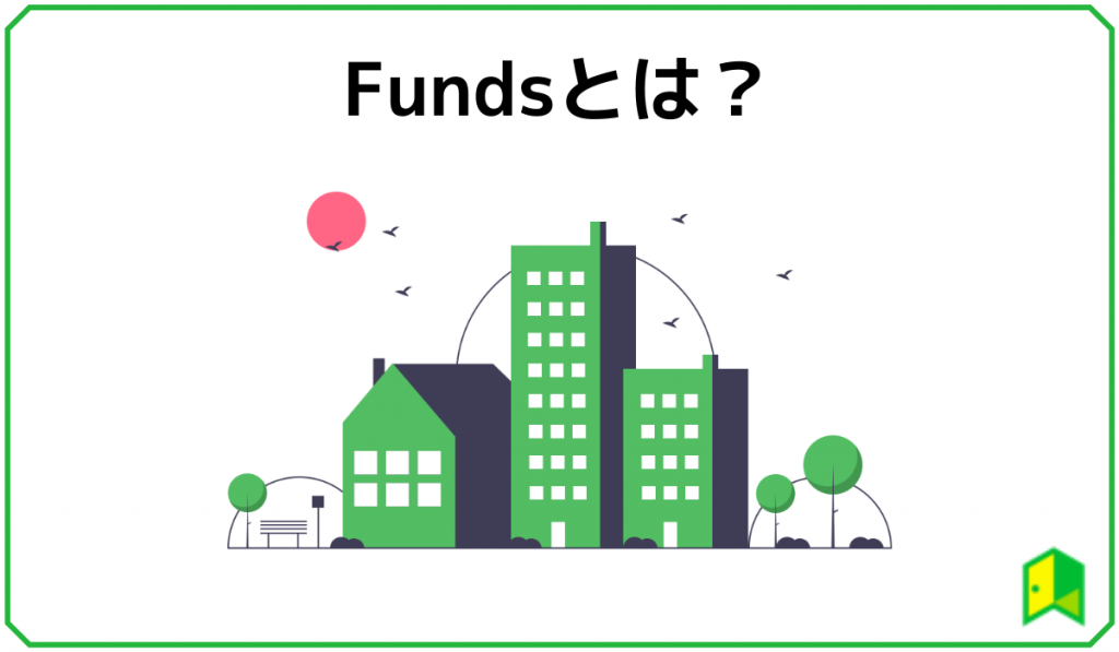 Fundsとは
