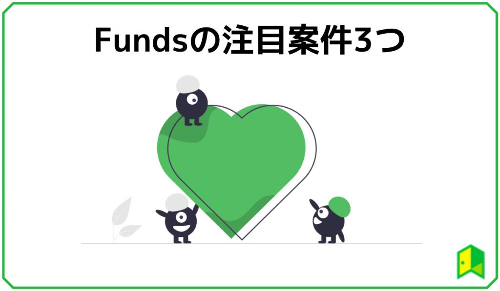Fundsの注目案件
