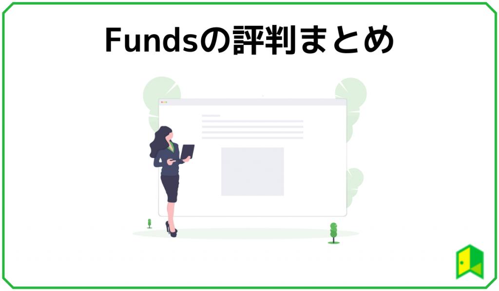 Fundsの評判まとめ