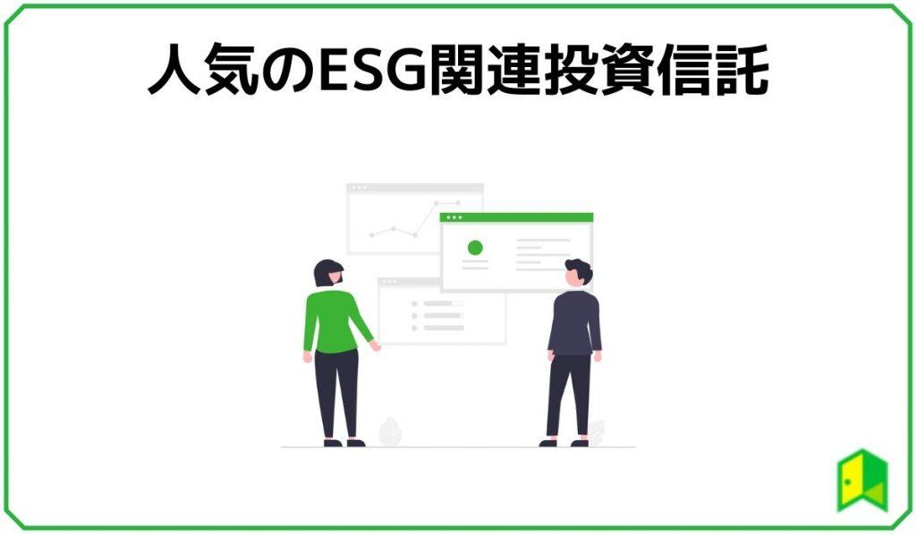 ESG投資信託