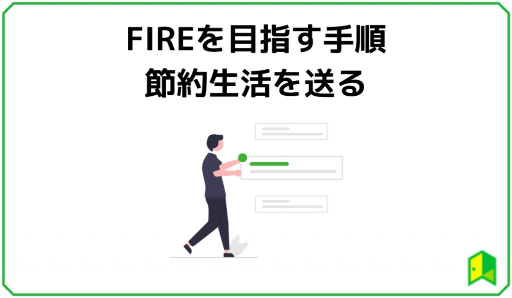 FIREを目指す手順、節約生活