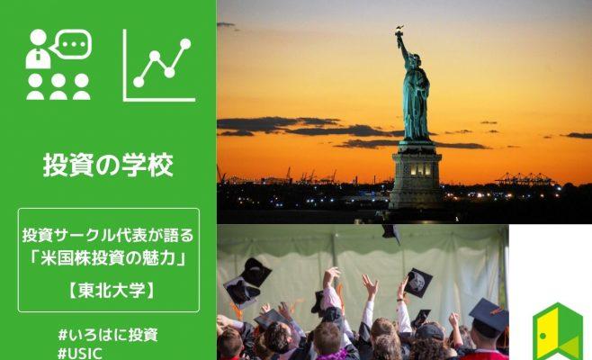 大学生の米国株投資