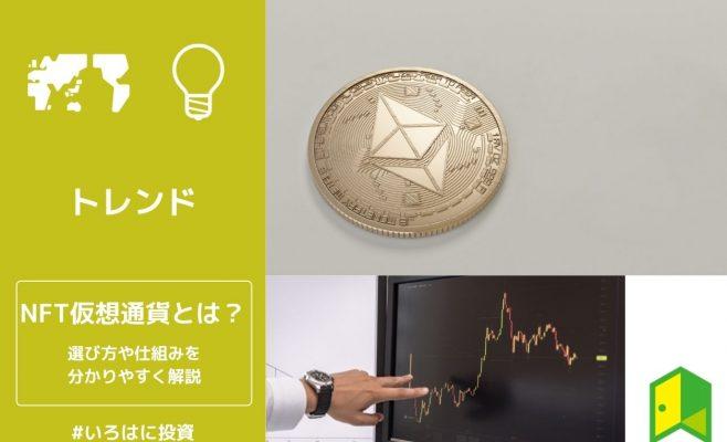 NFT仮想通貨・関連銘柄アイキャッチ画像