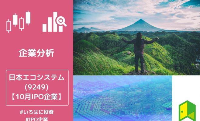 日本エコ アイキャッチ